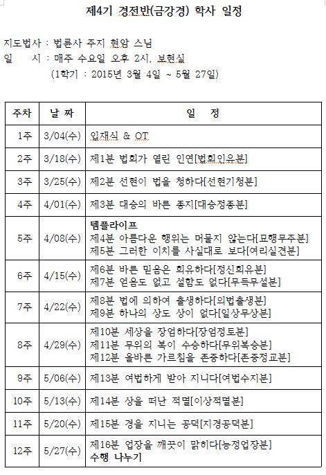 제 4 기 경전반(금강경) 1학기 학사 일정.png