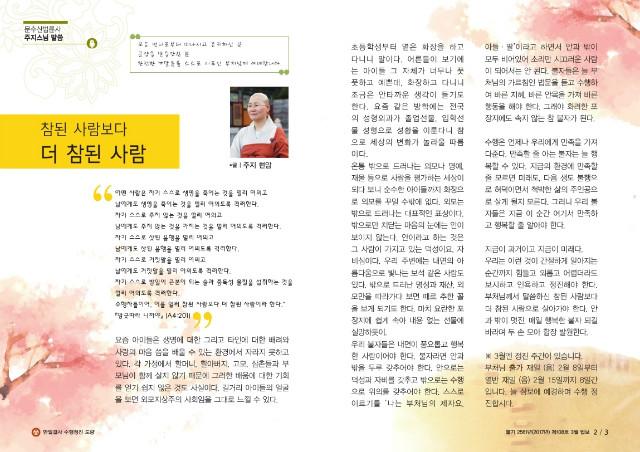 법륜사-3월pdf.pdf_page_2.jpg