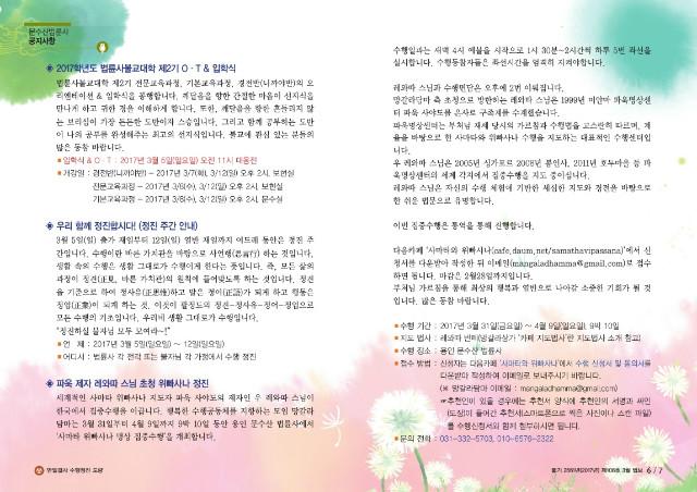법륜사-3월pdf.pdf_page_4.jpg