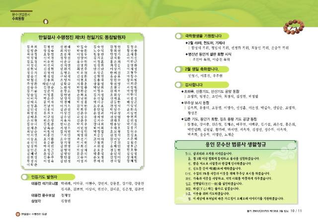 법륜사-3월pdf.pdf_page_6.jpg
