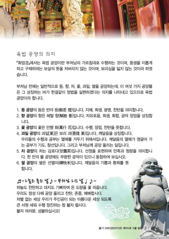 법륜사-5월호.pdf_page_03.jpg