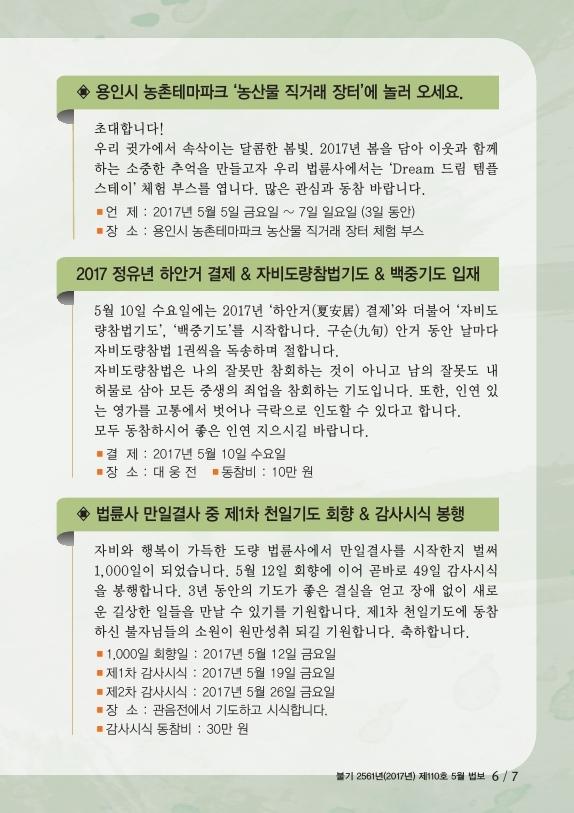 법륜사-5월호.pdf_page_07.jpg