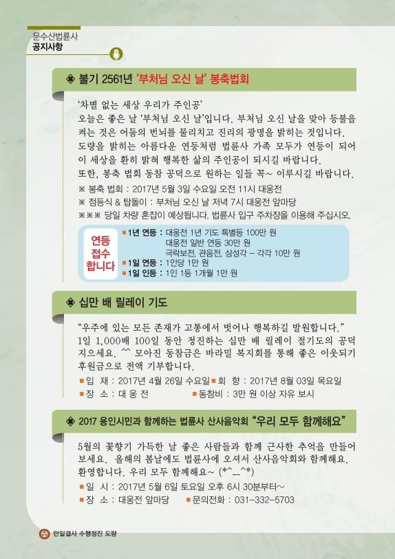 법륜사-5월호.pdf_page_06.jpg