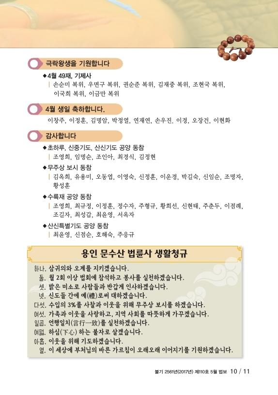 법륜사-5월호.pdf_page_11.jpg