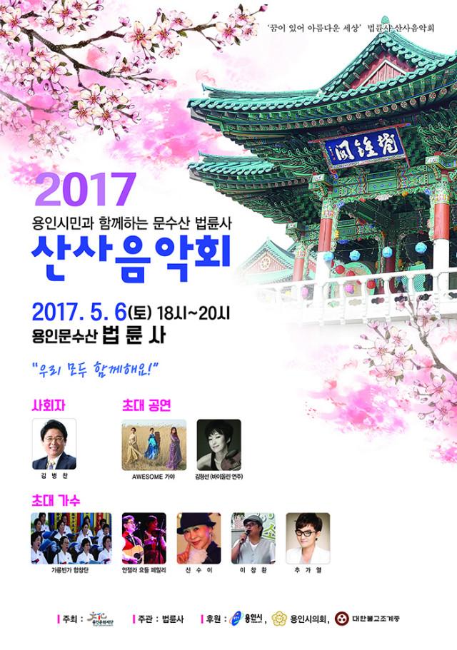 2017산사음악회+포스터.jpg