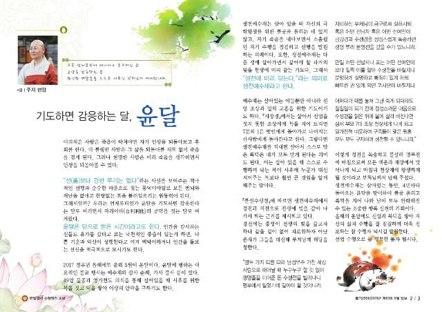법륜사-6월호.pdf_page_2.jpg