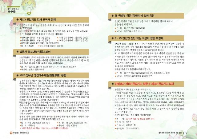 법륜사-6월호.pdf_page_4.jpg