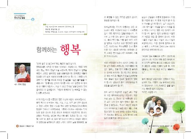 법륜사-7월호pdf.pdf_page_2.jpg