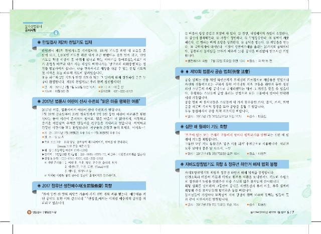 법륜사-7월호pdf.pdf_page_4.jpg