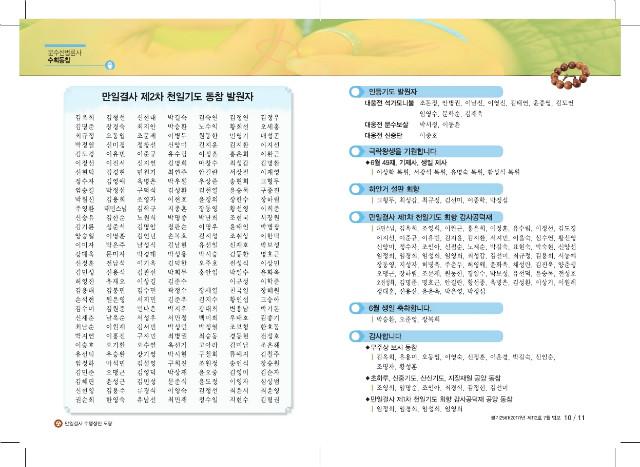 법륜사-7월호pdf.pdf_page_6.jpg
