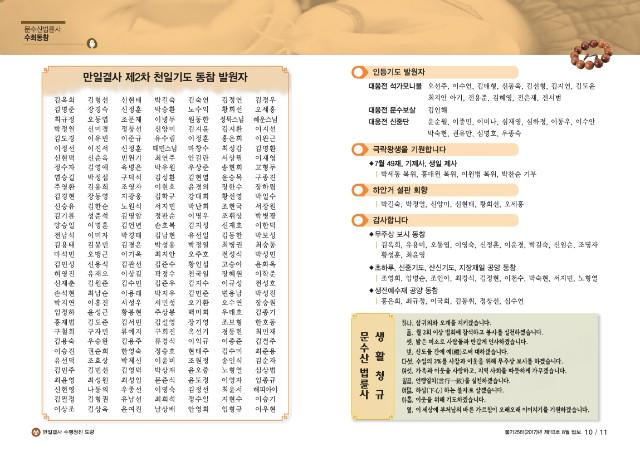 법륜사-8월호_pdf.pdf_page_6.jpg