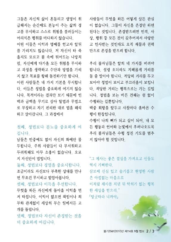 법륜사-9월호.pdf_page_03.jpg