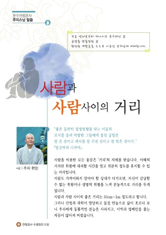 법륜사-9월호.pdf_page_02.jpg