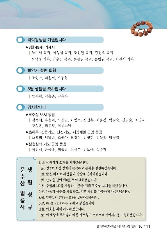 법륜사-9월호.pdf_page_11.jpg