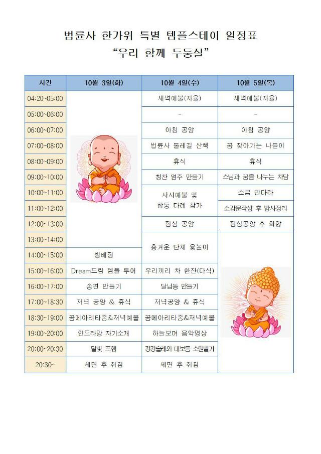 2017년 법륜사 한가위 특별 템플스테이 프로그램표001.jpg