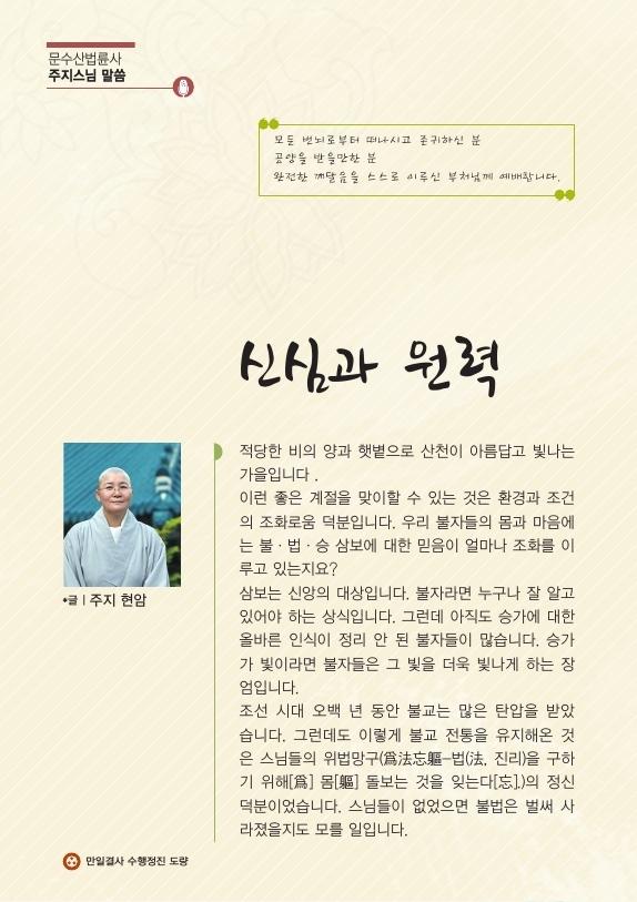 법륜사-11월호pdf.pdf_page_02.jpg