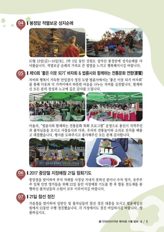 법륜사-11월호pdf.pdf_page_05.jpg