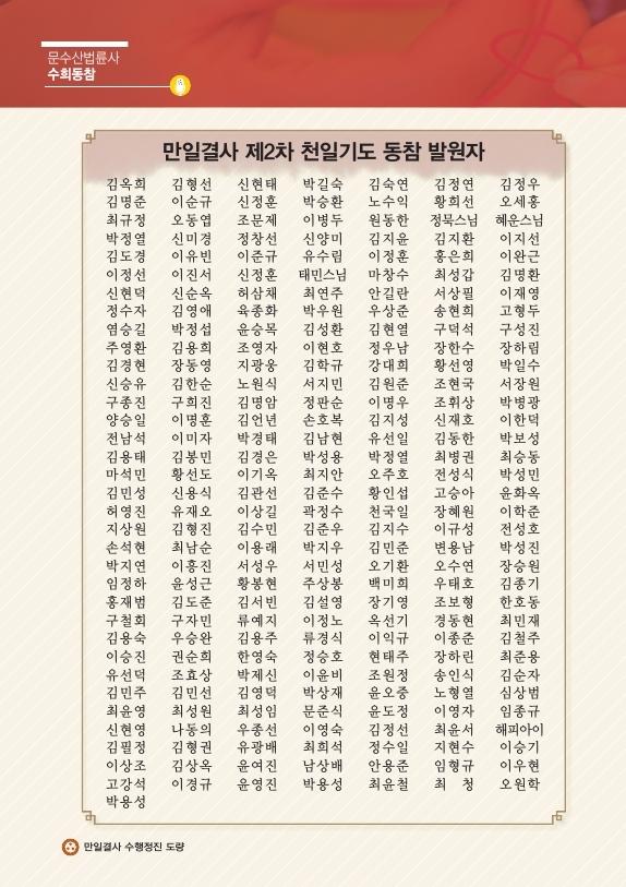 법륜사-11월호pdf.pdf_page_10.jpg