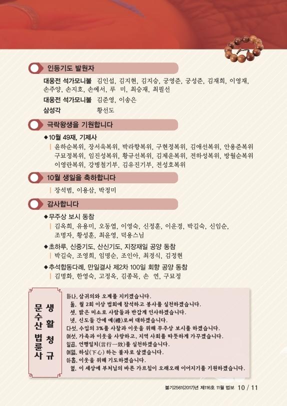 법륜사-11월호pdf.pdf_page_11.jpg