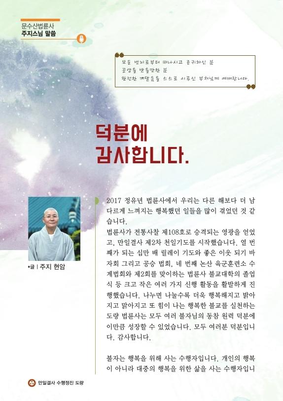 법륜사-12월호.pdf_page_02.jpg