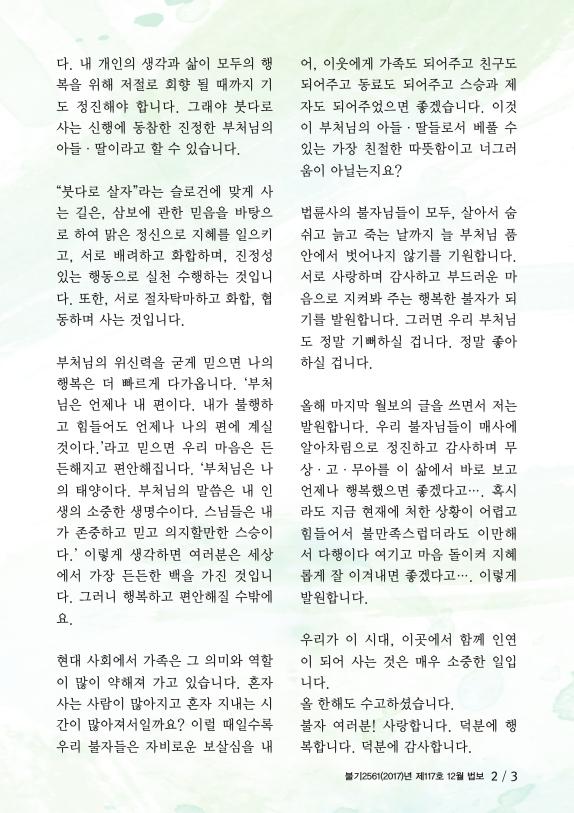법륜사-12월호.pdf_page_03.jpg
