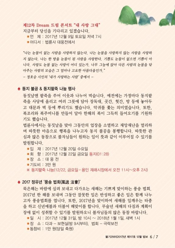 법륜사-12월호.pdf_page_07.jpg