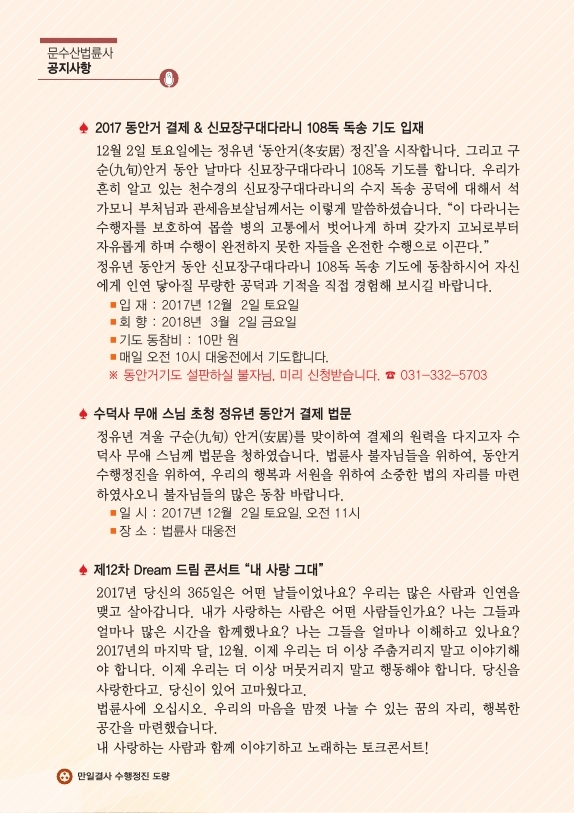 법륜사-12월호.pdf_page_06.jpg