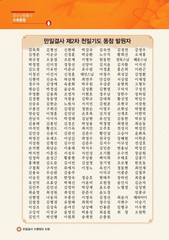 법륜사-12월호.pdf_page_10.jpg