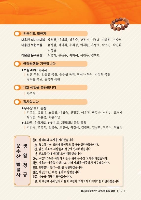법륜사-12월호.pdf_page_11.jpg