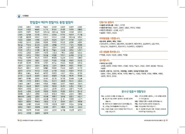 법륜사법보_5월호_최종.pdf_page_6.jpg
