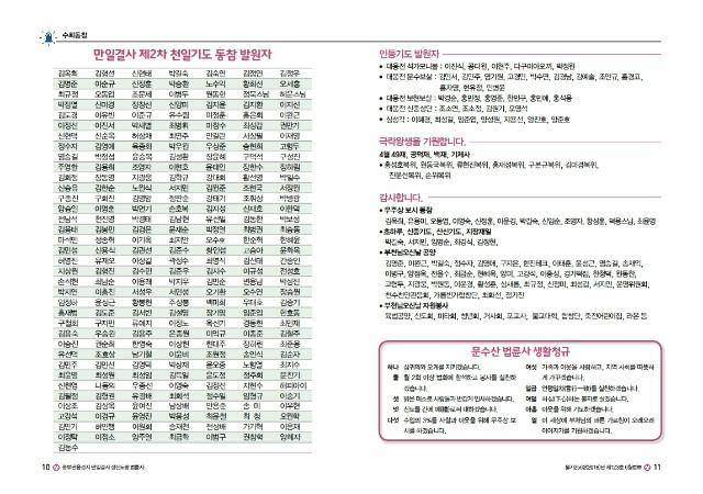 2018_6월보 최종.pdf_page_6.jpg