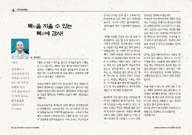 법륜사법보_7월호.pdf_page_2.jpg