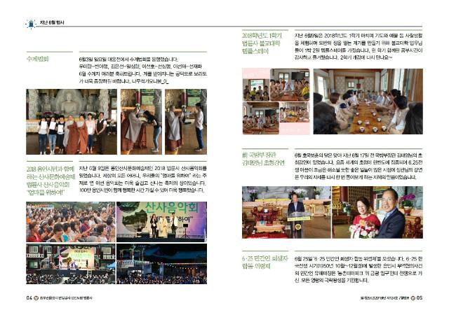 법륜사법보_7월호.pdf_page_3.jpg