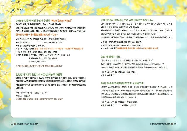 법륜사법보_7월호.pdf_page_4.jpg