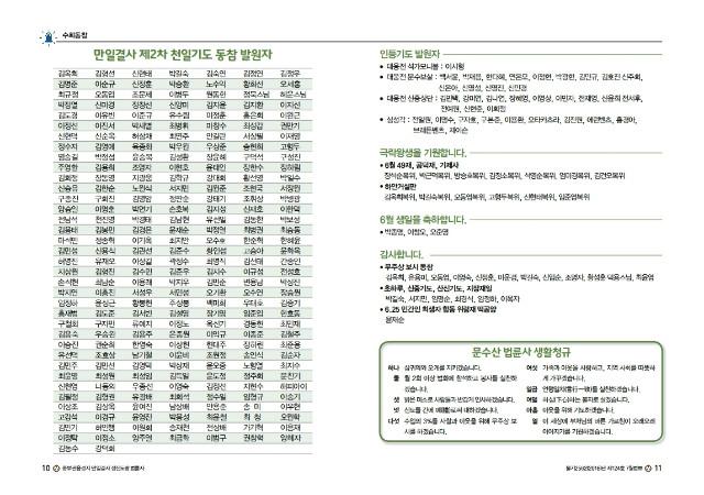 법륜사법보_7월호.pdf_page_6.jpg