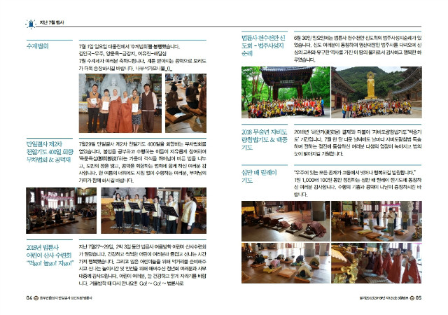 2018-08월호법보.pdf_page_3.jpg