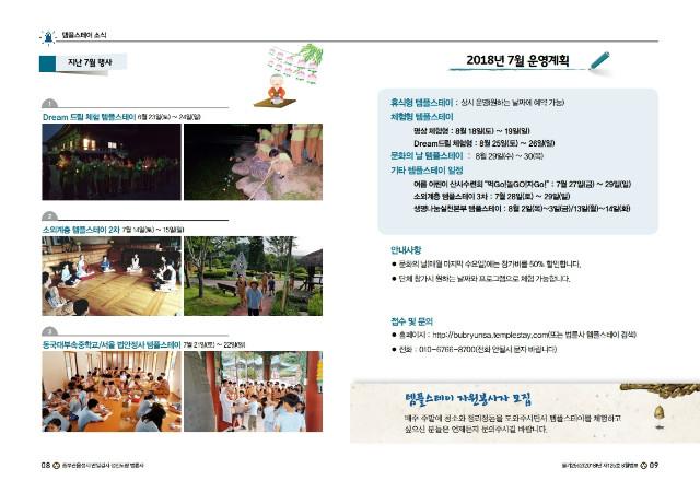 2018-08월호법보.pdf_page_5.jpg