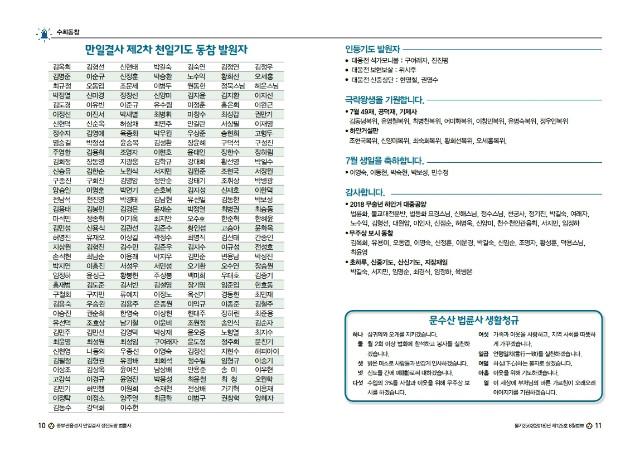 2018-08월호법보.pdf_page_6.jpg