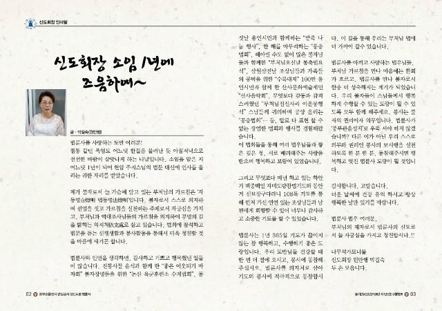법륜사법보_9월호 pdf.pdf_page_2.jpg