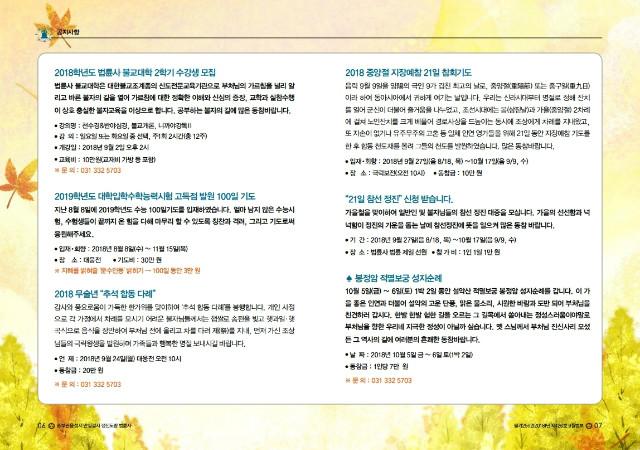 법륜사법보_9월호 pdf.pdf_page_4.jpg
