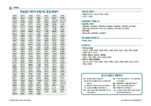 법륜사법보_9월호 pdf.pdf_page_6.jpg