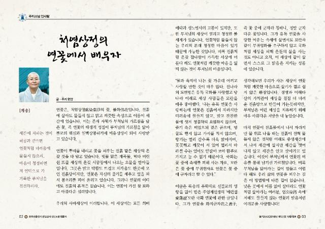 법륜사법보_10월호.pdf_page_2.jpg