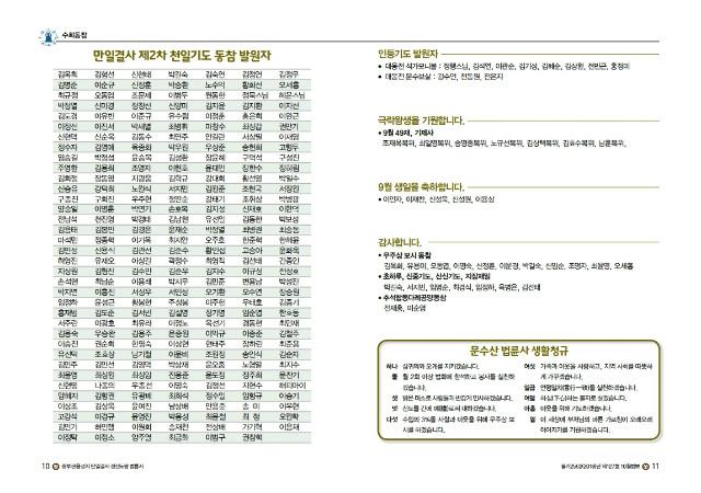 법륜사법보_10월호.pdf_page_6.jpg