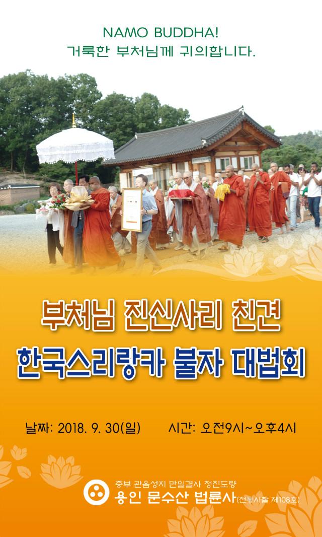 진신사리친견법회 포스터.jpg