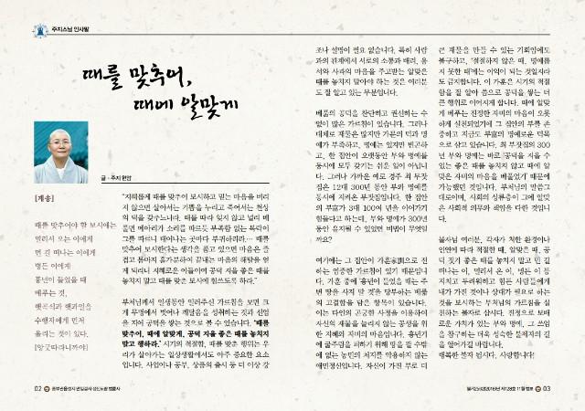 법륜사법보_11월호_최종.pdf_page_2.jpg