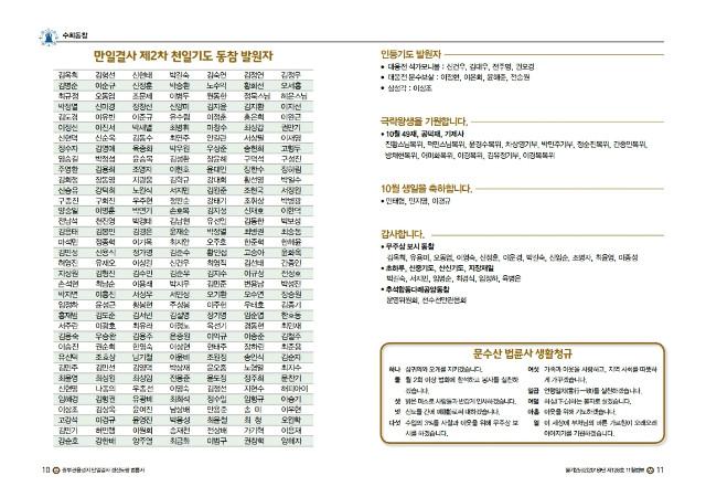 법륜사법보_11월호_최종.pdf_page_6.jpg