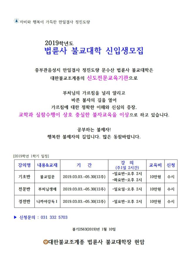 2019. 1학기 불교대 신입생 모집 안내.hwp.pdf_page_1.jpg